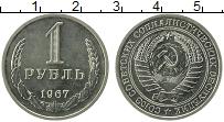 Продать Монеты  1 рубль 1967 Медно-никель