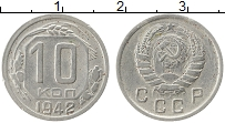 Продать Монеты  10 копеек 1942 Медно-никель