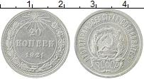 Изображение Монеты Россия РСФСР 20 копеек 1921 Серебро VF