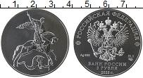 Изображение Мелочь Россия 3 рубля 2020 Серебро UNC