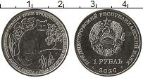 Изображение Мелочь Приднестровье 1 рубль 2020 Медно-никель UNC-