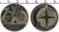 Изображение Монеты Украина 2 гривны 2008 Медно-никель UNC 100 лет Киевскому зо