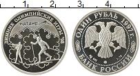 Изображение Монеты Россия 1 рубль 1997 Серебро Proof- Зимняя Олимпиада 98.