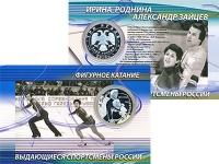 Изображение Подарочные монеты Россия 3 рубля 2010 Серебро Proof