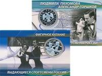 Изображение Подарочные монеты Россия 3 рубля 2010 Серебро Proof `Монета номиналом 3