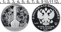 Изображение Монеты Россия 25 рублей 2019 Серебро Proof