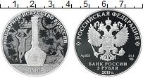 Изображение Монеты Россия 3 рубля 2019 Серебро Proof Ювелирное искусство