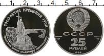 Изображение Монеты СССР 25 рублей 1988 Палладий Proof 1000-летие крещения