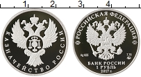 Изображение Монеты Россия 1 рубль 2017 Серебро Proof Казначейство России