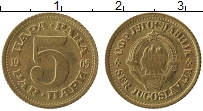 Изображение Монеты Югославия 5 пар 1965 Латунь UNC-
