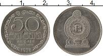 Изображение Монеты Шри-Ланка 50 центов 1978 Медно-никель XF