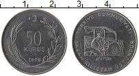 Изображение Монеты Турция 50 куруш 1979 Железо UNC- ФАО