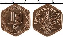 Продать Монеты Мьянма 25 пья 1991 Бронза