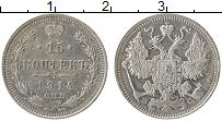 Изображение Монеты 1894 – 1917 Николай II 15 копеек 1914  XF