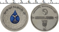 Изображение Монеты Турция 50 лир 2009 Серебро Proof- Цветная эмаль. Вода-