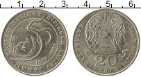 Изображение Монеты Казахстан 20 тенге 1995 Медно-никель XF 50 лет ООН