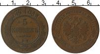 Изображение Монеты 1855 – 1881 Александр II 5 копеек 1874 Медь VF ЕМ
