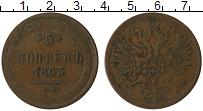 Изображение Монеты 1855 – 1881 Александр II 5 копеек 1863 Медь VF ЕМ