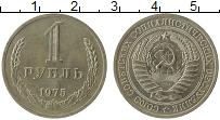 Изображение Монеты СССР 1 рубль 1975 Медно-никель XF