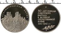 Изображение Монеты Россия Медаль 1995 Медно-никель UNC 50 лет Победы советс