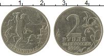 Изображение Монеты Россия 2 рубля 2000 Медно-никель XF