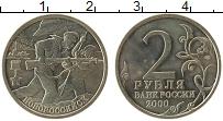Изображение Монеты Россия 2 рубля 2000 Медно-никель UNC