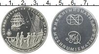 Изображение Монеты Россия Жетон 1994 Медно-никель Proof Межнумизматика. 250