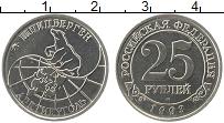 Продать Монеты Шпицберген 25 рублей 1993 Медно-никель