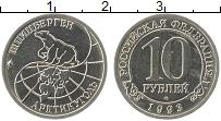 Продать Монеты Шпицберген 10 рублей 1993 Медно-никель