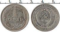 Продать Монеты  1 рубль 1973 Медно-никель