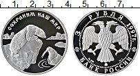 Продать Монеты  3 рубля 1997 Серебро