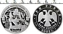 Продать Монеты  3 рубля 2002 Серебро