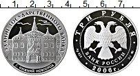 Изображение Монеты Россия 3 рубля 2006 Серебро Proof г. Нижний Новгород.