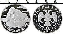 Продать Монеты  1 рубль 1998 Серебро