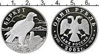 Продать Монеты  1 рубль 2002 Серебро