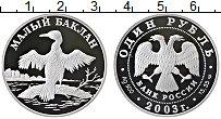 Продать Монеты  1 рубль 2003 Серебро