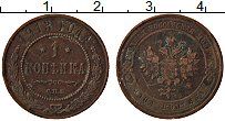 Изображение Монеты 1894 – 1917 Николай II 1 копейка 1913 Медь XF-