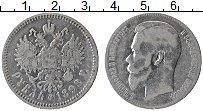 Изображение Монеты 1894 – 1917 Николай II 1 рубль 1898 Серебро VF+