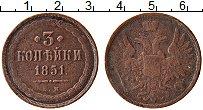 Продать Монеты 1825 – 1855 Николай I 3 копейки 1852 Медь