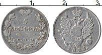 Изображение Монеты 1801 – 1825 Александр I 5 копеек 1825 Серебро XF- СПБ ПД