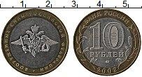 Изображение Монеты Россия 10 рублей 2002 Биметалл XF Вооруженные силы РФ.