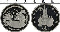Изображение Монеты Россия 3 рубля 1992 Медно-никель Proof- 750 лет победы Алекс