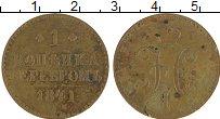 Изображение Монеты 1825 – 1855 Николай I 1 копейка 1841 Медь VF СПМ