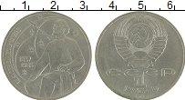 Изображение Монеты СССР 1 рубль 1987 Медно-никель XF 130 лет со дня рожде