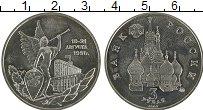 Изображение Монеты Россия 3 рубля 1992 Медно-никель UNC- 19-21 августа