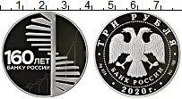 Изображение Мелочь Россия 3 рубля 2020 Серебро Proof 160 лет банку России