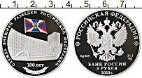 Изображение Мелочь Россия 3 рубля 2020 Серебро Proof