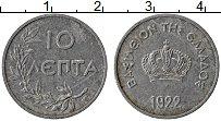 Изображение Монеты Греция 10 лепт 1922 Алюминий XF Корона