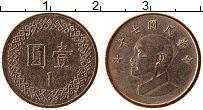 Изображение Монеты Тайвань 1 юань 1981 Бронза XF+ Сунь Ятсен