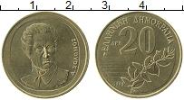 Изображение Монеты Греция 20 драхм 1998 Латунь UNC- Дионисиос Соломос